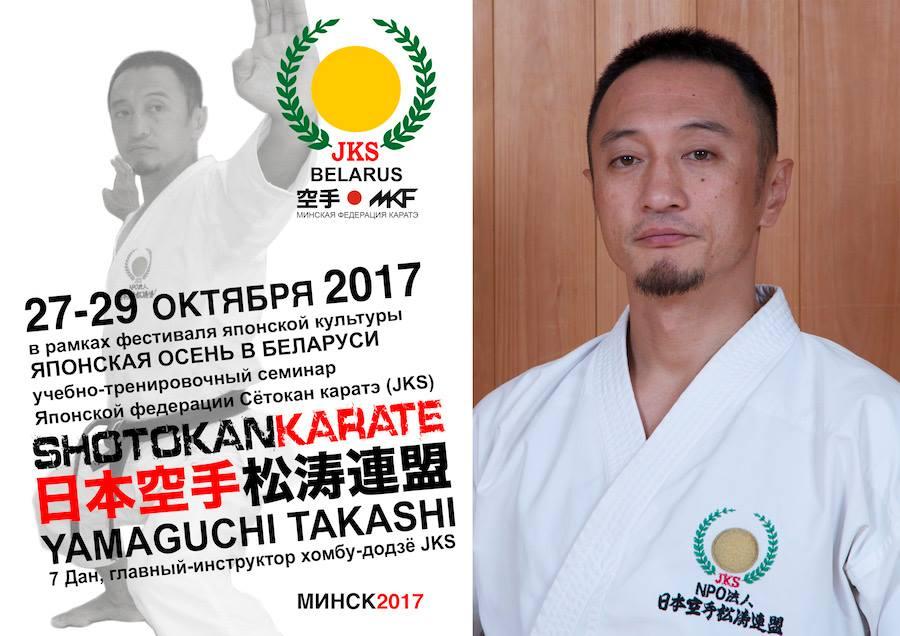 Такаси Ямагути